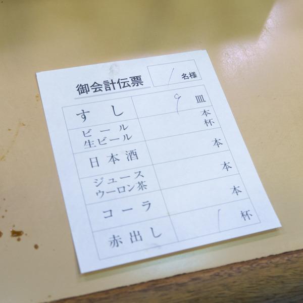 みなと寿司-15122204