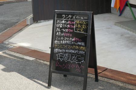 シムランキッチン枚方店131126-04