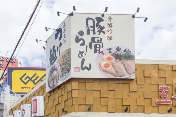 三豊麺-1709183