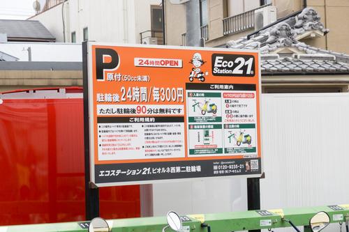 駐輪場-15041504