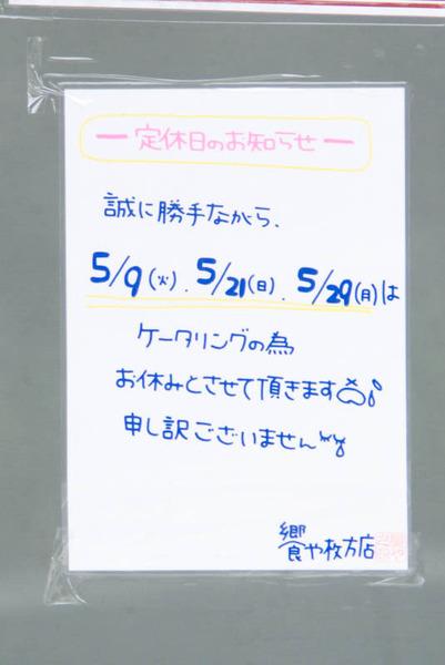 きょうや-1705106