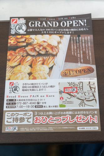 パンの蔵2-15030201