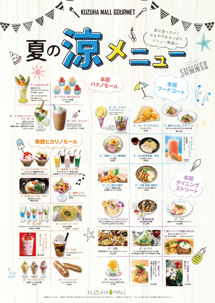 B2_Summer_menu_180620_cs6ol