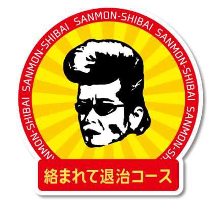 【ひらかたパーク】三文芝居-イベントリリース-9
