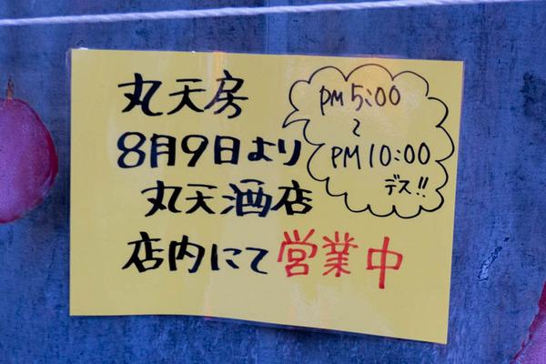丸天房-1908223
