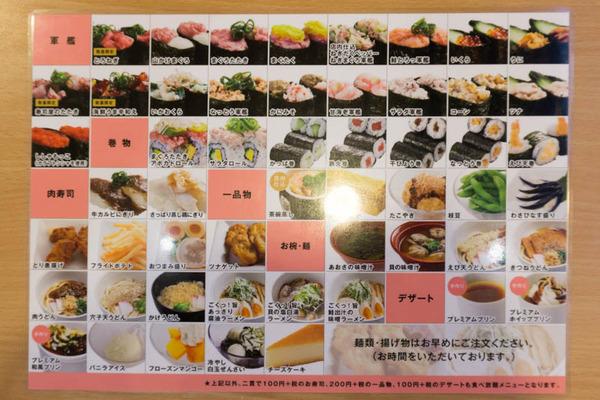 かっぱ寿司-1706216