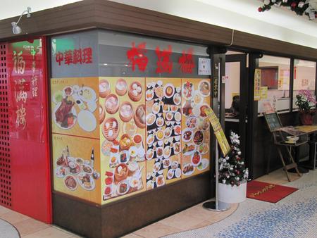 福満楼2011110102 pa-pi-zu 005