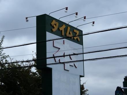 20101030DSC07498