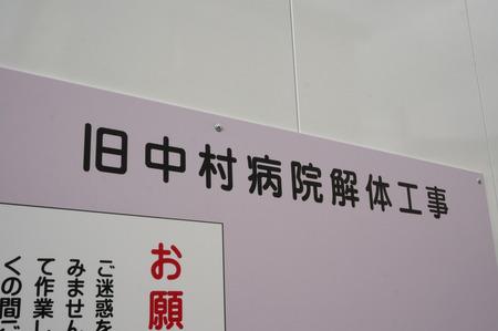 旧中村病院解体131215-08