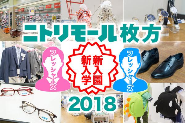 ニトリ新入園・新入学・新社会人