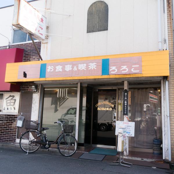 喫茶ろろこ-4
