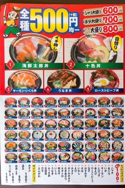 20180205海鮮どんぶり太郎禁野本町店-9