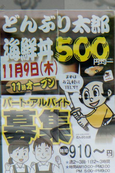 20171030どんぶり太郎楠葉朝日店-8