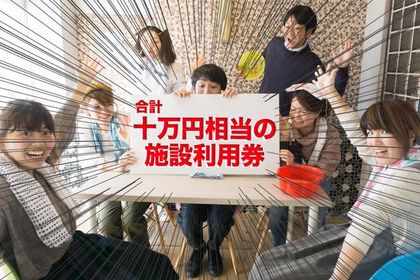 八幡-天然温泉-名付け親-2