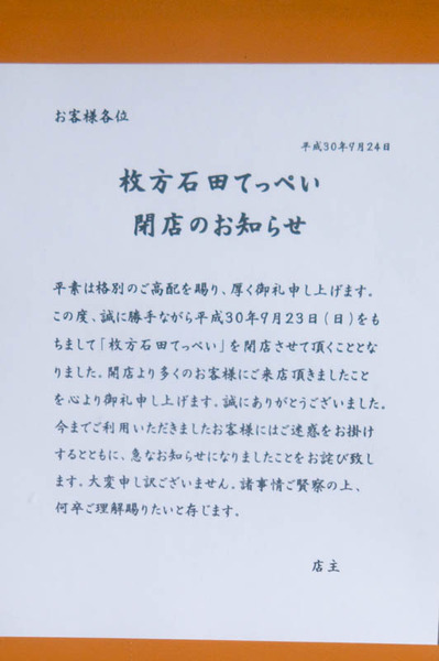 てっぺい-1809251-2