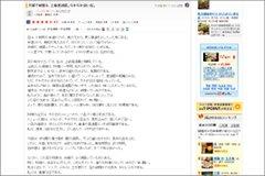 20110304fujii1
