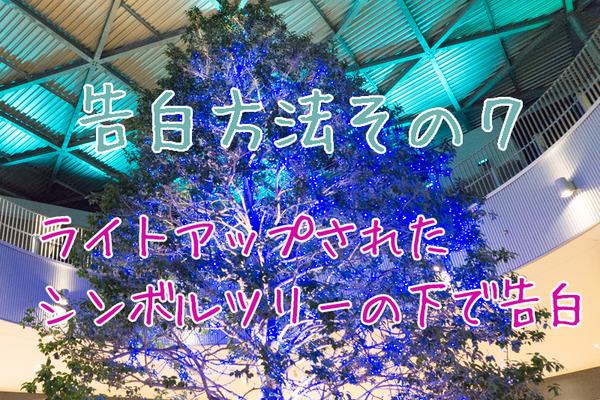 ニトリモール枚方-バレンタイン-73