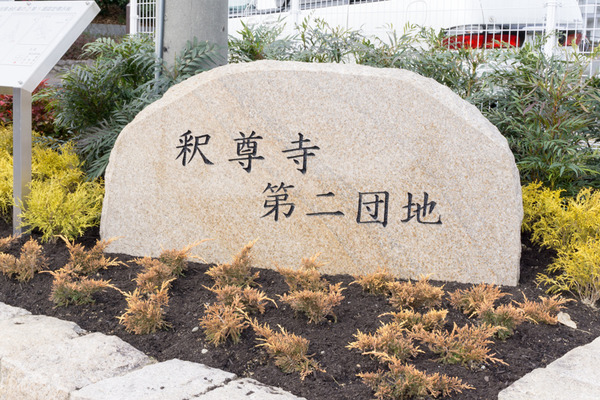 UR釈尊寺団地-72