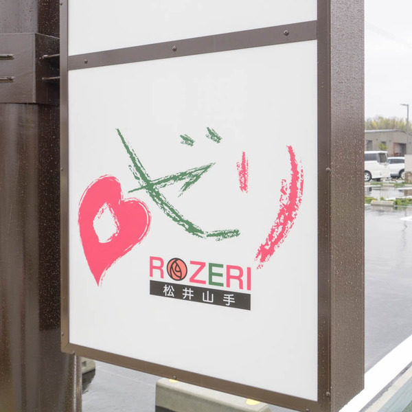 ロゼリ松井山手-1803161