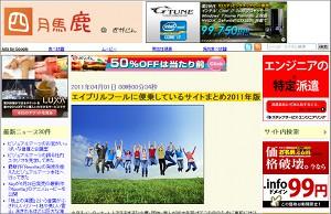 20110401maikata4