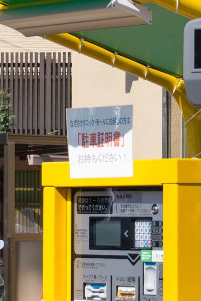 三井のリパーク-1810267