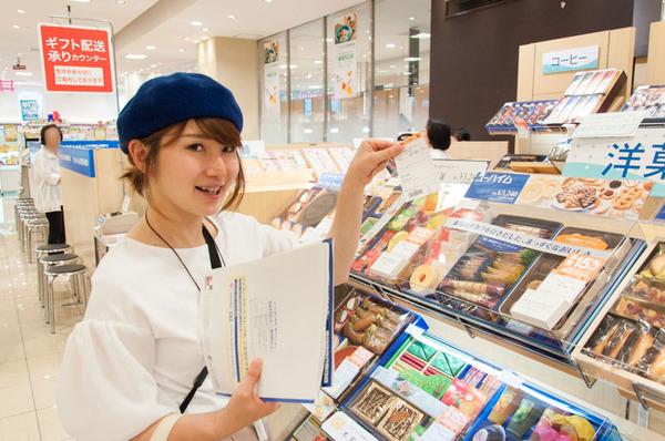 京阪百貨店-121