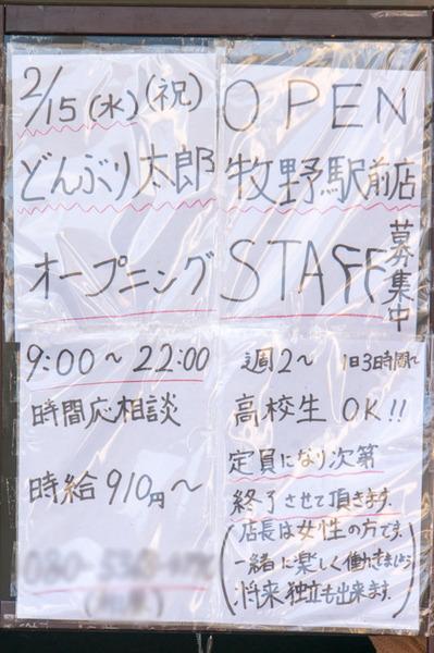 20180123海鮮どんぶり太郎駅前店