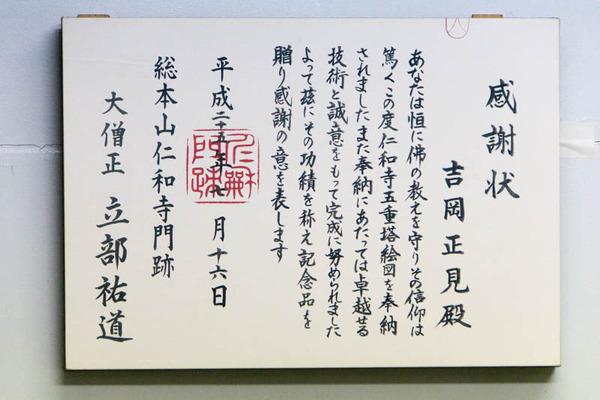 吉岡さん-16042117