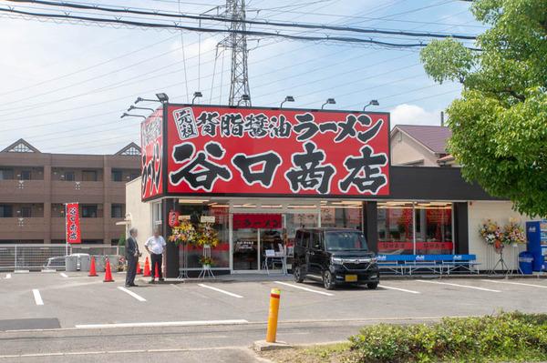 谷口商店-1807111-3