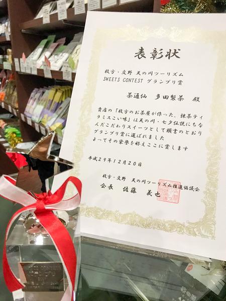 多田製茶-1