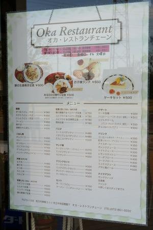 オカ・レストラン130315-05