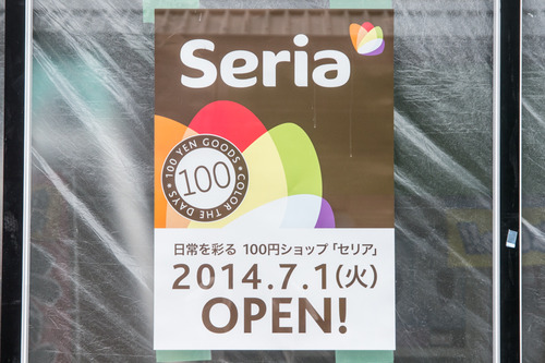 セリア-1406036
