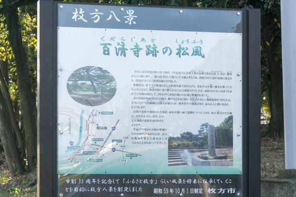 百済寺跡公園-1612031