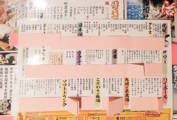 20181005_二人で5000円_熱中屋_gh5-19