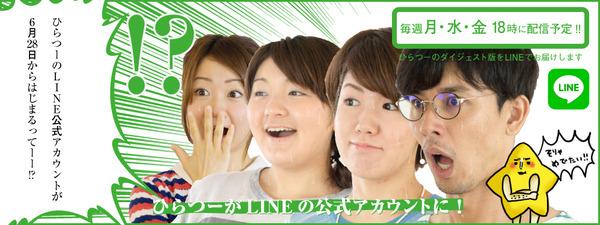 LINE案