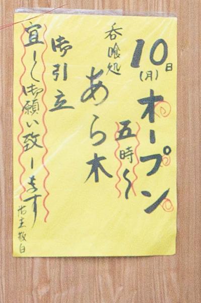 あらき-1812101-4