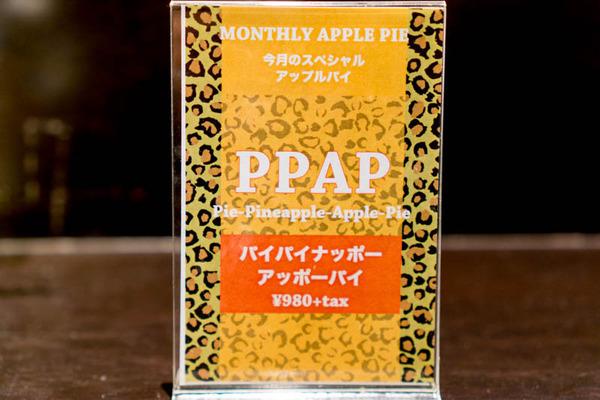 PPAP-1612061