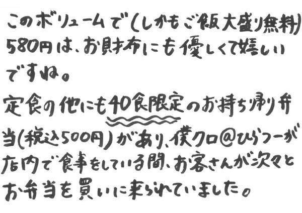 手書き紹介ラスト