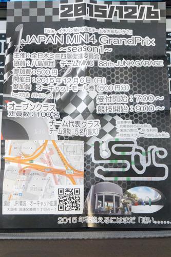 ミニ四駆レース場-15112208