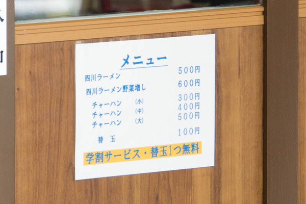 四川ラーメン-1808082