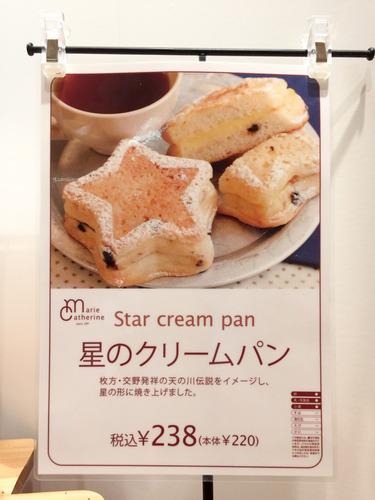 星のクリームパン-1