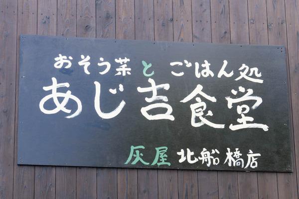 あじ吉-1901031