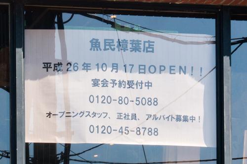 魚民-1409234