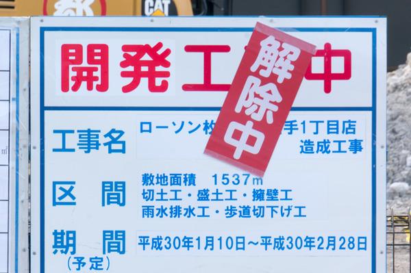 20171228ローソン津田山手-3