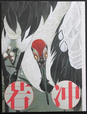 伊藤若冲-1