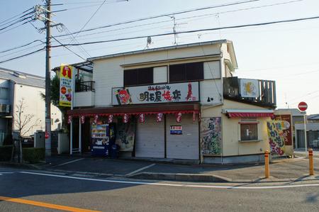 明石屋焼店130112-01
