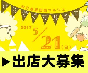 ひらかぐ-枚方家具団地セール