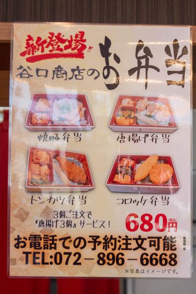 谷口商店-2004292