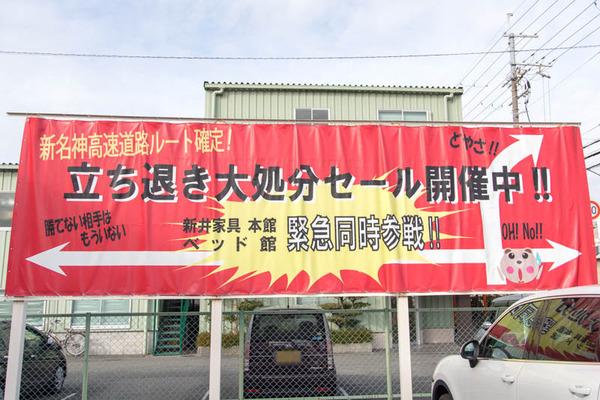 新井家具ベッド館-16122639