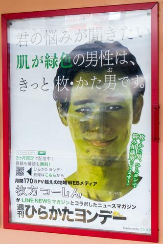 枚方公園LINEポスター-28